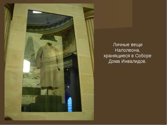 Личные вещи Наполеона, хранящиеся в Соборе Дома Инвалидов.