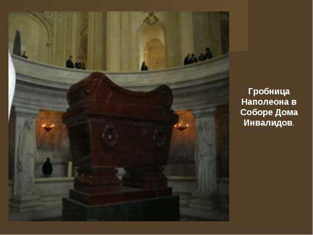 Гробница Наполеона в Соборе Дома Инвалидов.