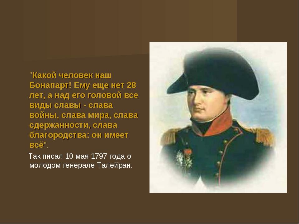 """""""Какой человек наш Бонапарт! Ему еще нет 28 лет, а над его головой все виды..."""