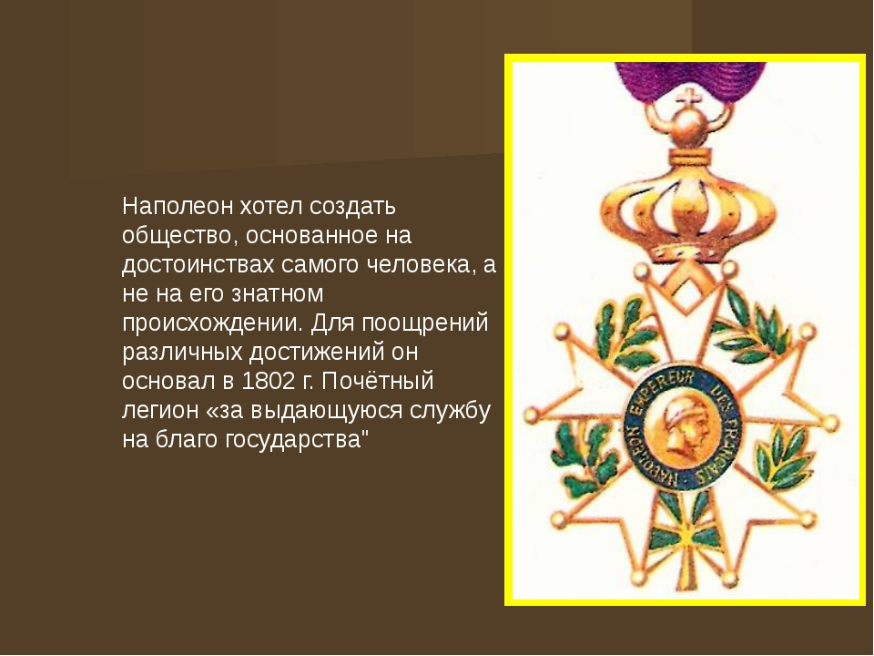 Наполеон хотел создать общество, основанное на достоинствах самого человека,...
