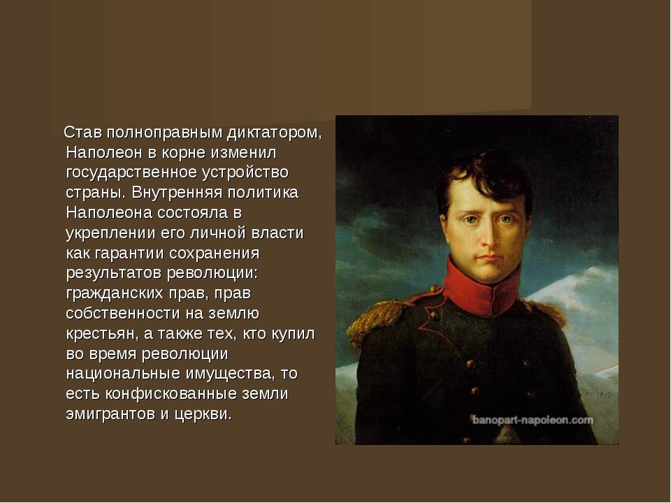 Став полноправным диктатором, Наполеон в корне изменил государственное устро...
