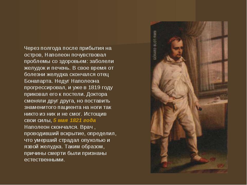 Через полгода после прибытия на остров, Наполеон почувствовал проблемы со зд...