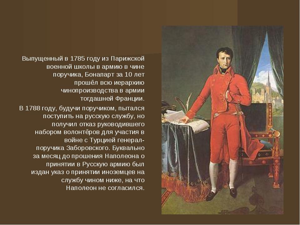 Выпущенный в1785 годуиз Парижской военной школы в армию в чине поручика, Бо...