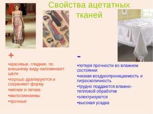 Свойства ацетатных тканей + красивые, гладкие, по внешнему виду напоминают ше