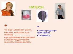 нитрон + по виду напоминает шерсть высокие теплозащитные свойства при добавле