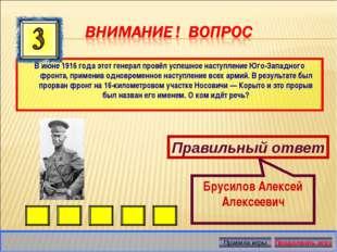 В июне 1916 года этот генерал провёл успешное наступление Юго-Западного фронт