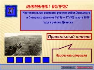 Наступательная операция русских войск Западного и Северного фронтов 5 (18) —