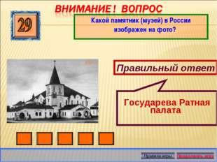 Какой памятник (музей) в России изображен на фото? Правильный ответ Государев