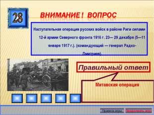 Правильный ответ Митавская операция Наступательная операция русских войск в р