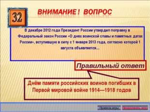 В декабре 2012 года Президент России утвердил поправку в Федеральный закон Ро