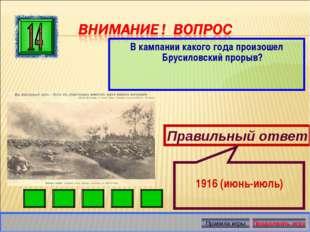 В кампании какого года произошел Брусиловский прорыв? Правильный ответ 1916 (