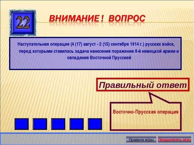 Наступательная операция (4 (17) август - 2 (15) сентября 1914 г.) русских во...