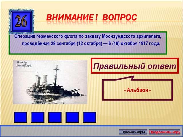 Операция германского флота по захвату Моонзундского архипелага, проведённая 2...
