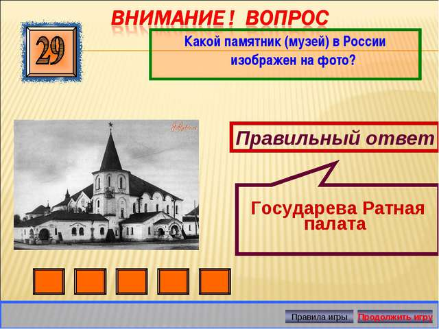 Какой памятник (музей) в России изображен на фото? Правильный ответ Государев...