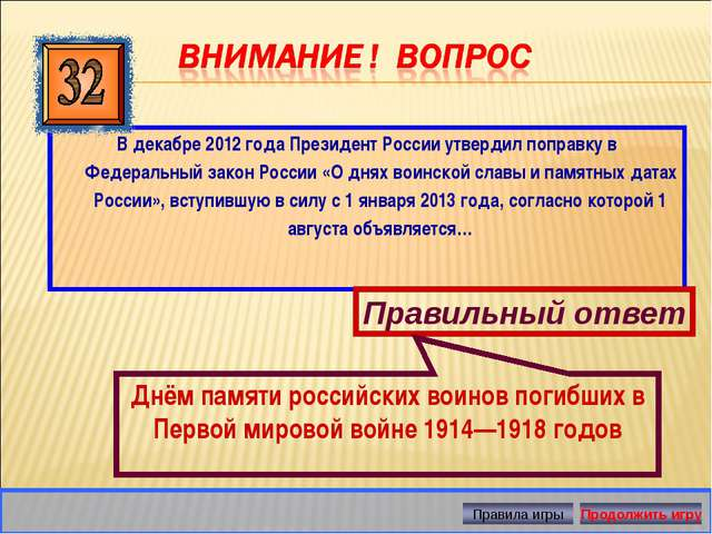 В декабре 2012 года Президент России утвердил поправку в Федеральный закон Ро...