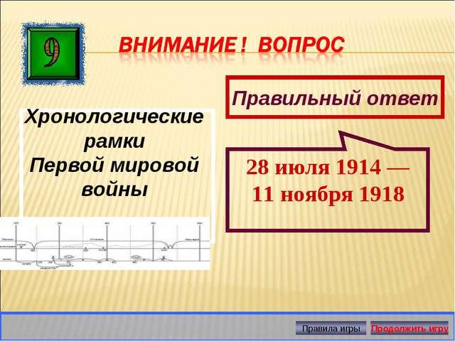Правильный ответ 28 июля 1914 — 11 ноября 1918 Хронологические рамки Первой м...