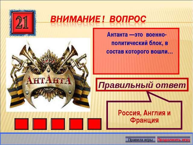 Правильный ответ Россия, Англия и Франция Антанта —это военно-политический бл...