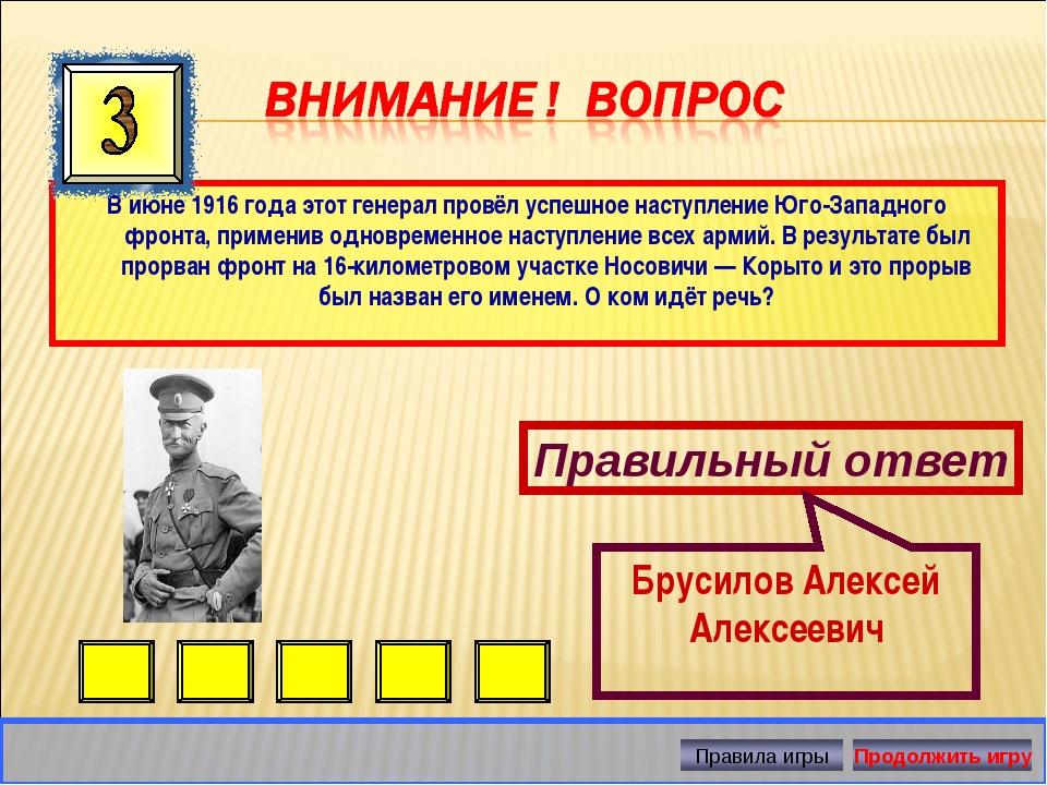 В июне 1916 года этот генерал провёл успешное наступление Юго-Западного фронт...