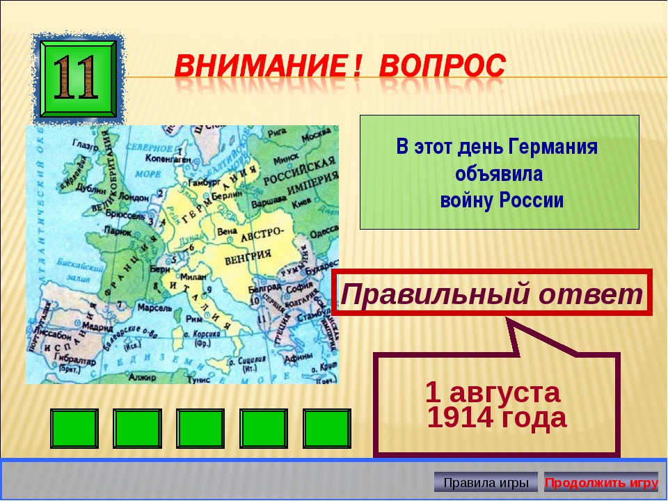 Правильный ответ 1 августа 1914 года В этот день Германия объявила войну России