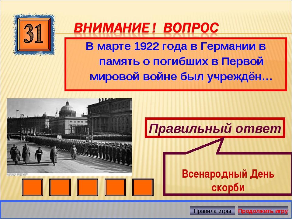 В марте 1922 года в Германии в память о погибших в Первой мировой войне был у...