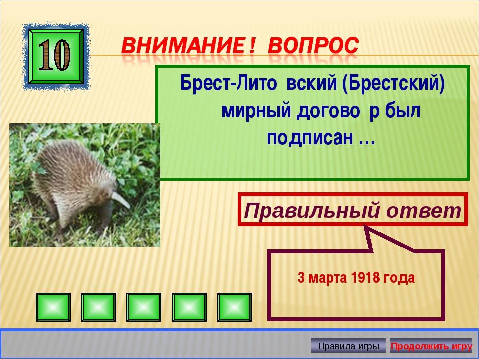 Брест-Лито́вский (Брестский) мирный догово́р был подписан … Правильный ответ...