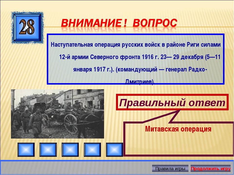 Правильный ответ Митавская операция Наступательная операция русских войск в р...