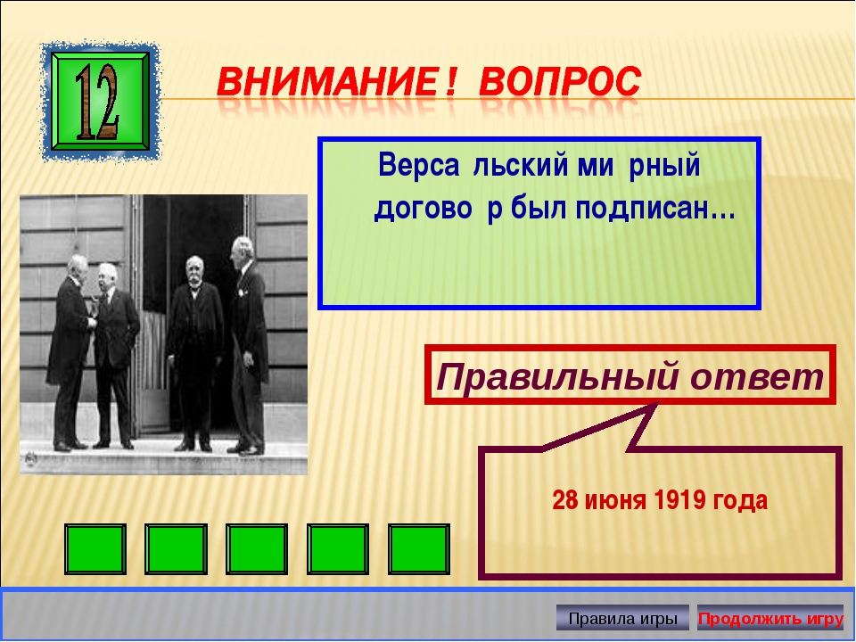 Верса́льский ми́рный догово́р был подписан… Правильный ответ 28 июня 1919 года