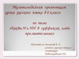 Мультимедийная презентация урока русского языка в 6 классе по теме «Буквы Н и