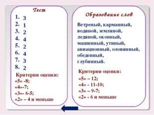 Тест 1. 2. 3. 4. 5. 6. 7. 8. Образование слов 3 1 2 4 2 4 3 2 Ветреный, карм