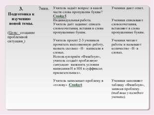3. Подготовка к изучению новой темы. (Цель: создание проблемной ситуации ) 7