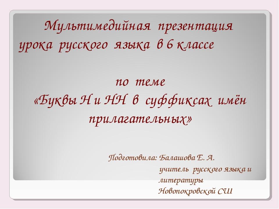 Мультимедийная презентация урока русского языка в 6 классе по теме «Буквы Н и...