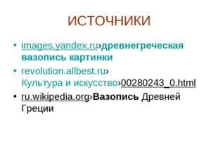 ИСТОЧНИКИ images.yandex.ru›древнегреческаявазописькартинки revolution.allbe