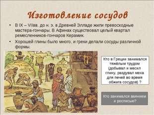 Изготовление сосудов В IX – VIIвв. до н. э. в Древней Элладе жили превосходны