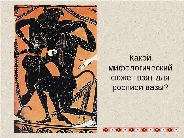Какой мифологический сюжет взят для росписи вазы?