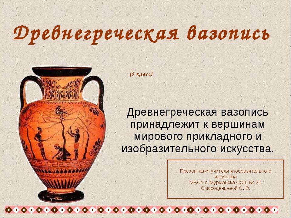 Древнегреческая вазопись (5 класс) Древнегреческая вазопись принадлежит к вер...