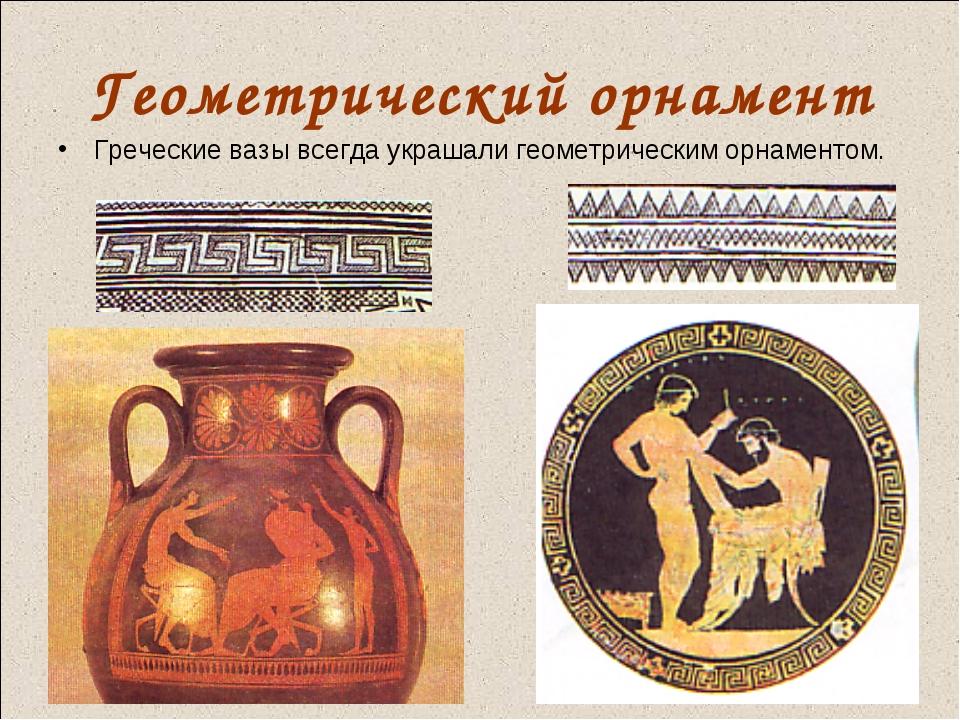 Геометрический орнамент Греческие вазы всегда украшали геометрическим орнамен...