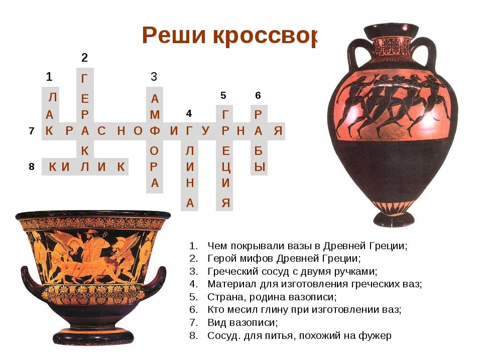 Реши кроссворд Чем покрывали вазы в Древней Греции; Герой мифов Древней Греци...