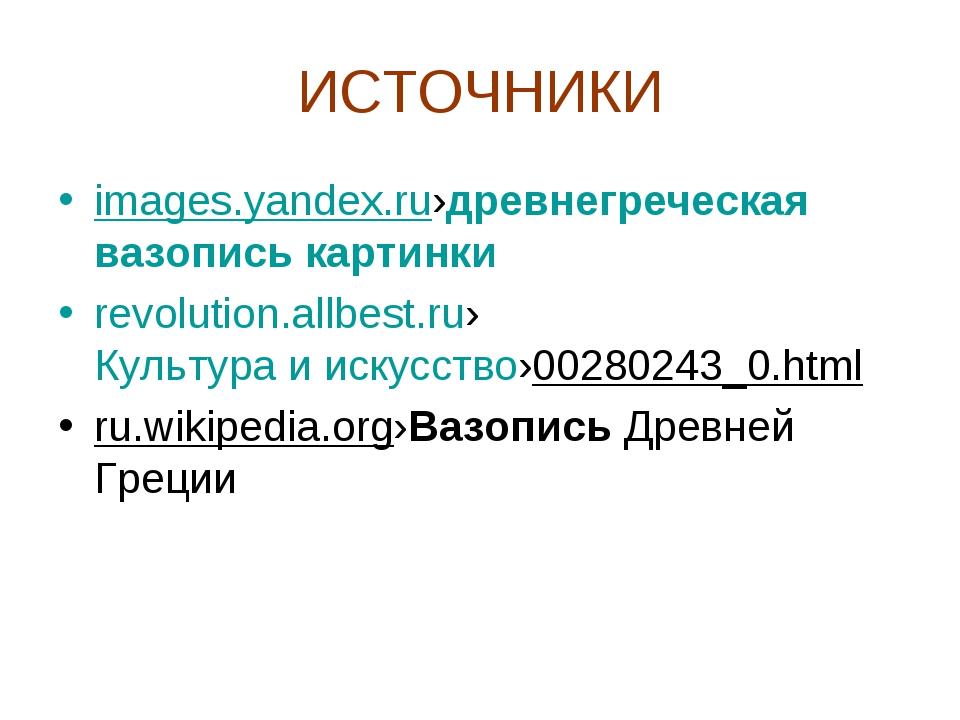 ИСТОЧНИКИ images.yandex.ru›древнегреческаявазописькартинки revolution.allbe...