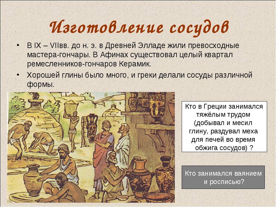 Изготовление сосудов В IX – VIIвв. до н. э. в Древней Элладе жили превосходны...