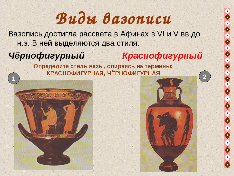 Виды вазописи Вазопись достигла рассвета в Афинах в VI и V вв.до н.э. В ней в...
