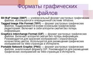 Форматы графических файлов Bit MaP image (BMP) — универсальный формат растров