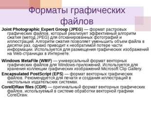 Форматы графических файлов Joint Photographic Expert Group (JPEG) — формат ра