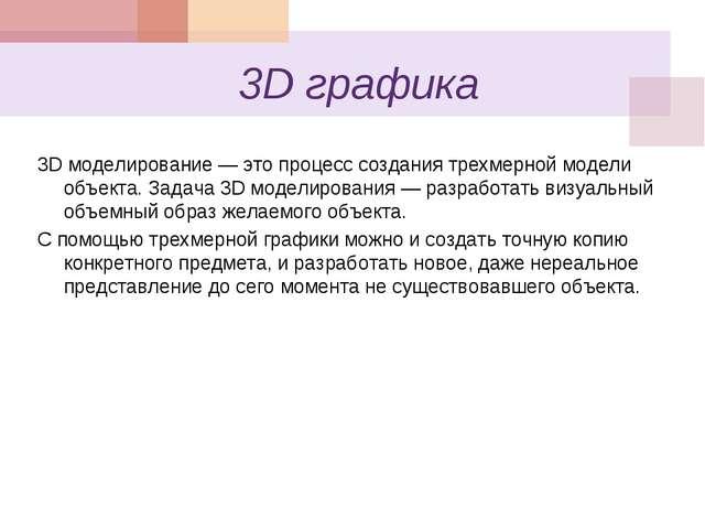 3D графика 3D моделирование— это процесс создания трехмерной модели объекта....