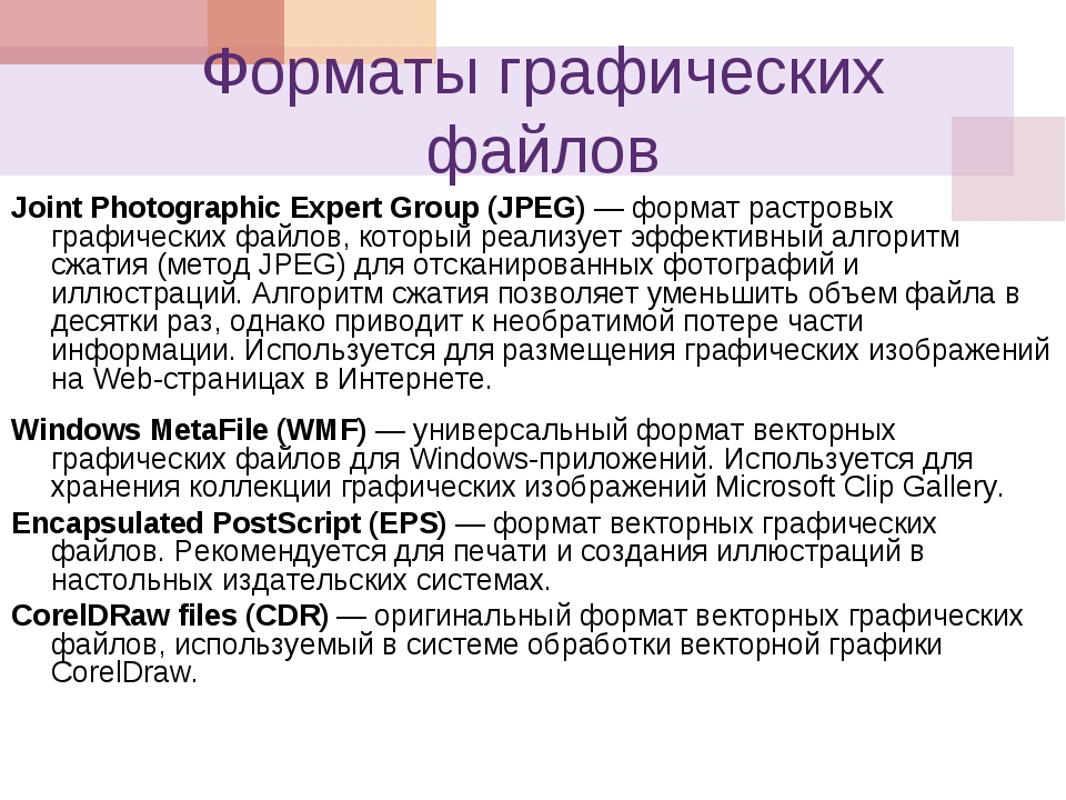 Форматы графических файлов Joint Photographic Expert Group (JPEG) — формат ра...
