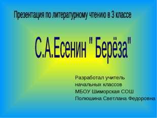 Разработал учитель начальных классов МБОУ Шиморская СОШ Полюшина Светлана Фед