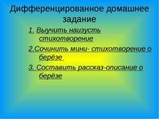 Дифференцированное домашнее задание 1. Выучить наизусть стихотворение 2.Сочин