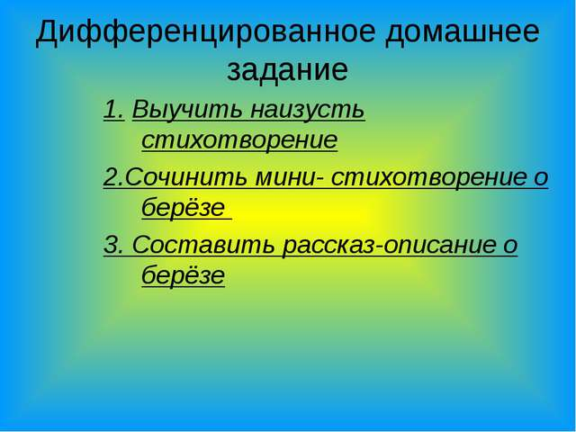 Дифференцированное домашнее задание 1. Выучить наизусть стихотворение 2.Сочин...