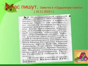 О нас пишут. Заметка в «Ордынскую газету» ( 19.11.2010 г.)