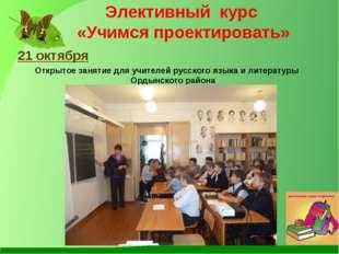 Элективный курс «Учимся проектировать» 21 октября Открытое занятие для учител