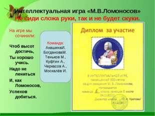 Интеллектуальная игра «М.В.Ломоносов» Не сиди сложа руки, так и не будет скук